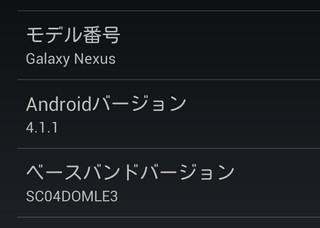 Nexus 4.1.1